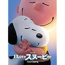 I LOVE スヌーピー THE PEANUTS MOVIE (吹替版)