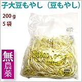 子大豆もやし(豆もやし) 200g (無農薬)  5袋  【送料込】