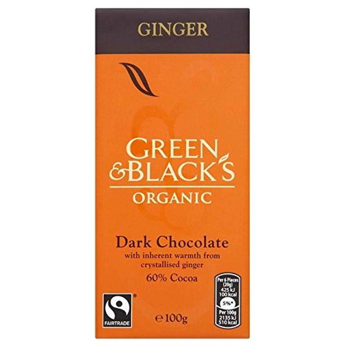 復活させる前兆ボート(Green & Black's (グリーン&黒の)) 有機フェアトレードダークチョコレートジンジャー100グラム (x4) - Green & Black's Organic Fairtrade Dark Chocolate...