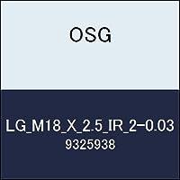 OSG ゲージ LG_M18_X_2.5_IR_2-0.03 商品番号 9325938