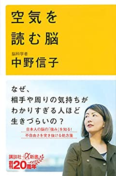 空気を読む脳 (講談社+α新書)