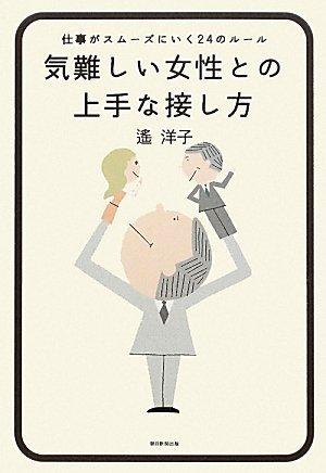 気難しい女性との上手な接し方 仕事がスムーズにいく24のルールの詳細を見る