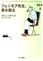 フェニモア先生、墓を掘る (ハヤカワ・ミステリ文庫)
