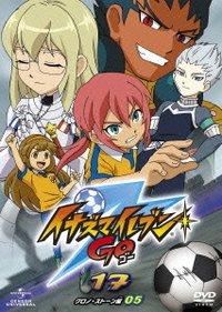イナズマイレブンGO 17 (クロノ・ストーン 05) [DVD]