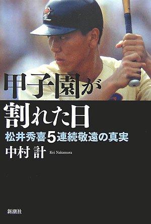 甲子園が割れた日―松井秀喜5連続敬遠の真実の詳細を見る