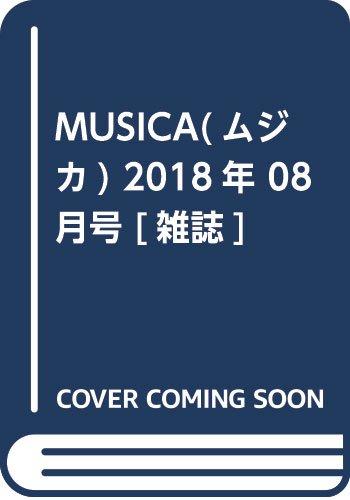 MUSICA(ムジカ) 2018年 08 月号 [雑誌]