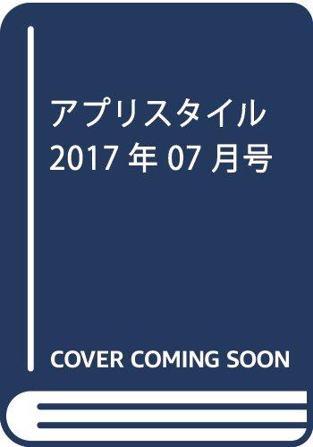 アプリスタイル 2017年 07 月号 [雑誌]