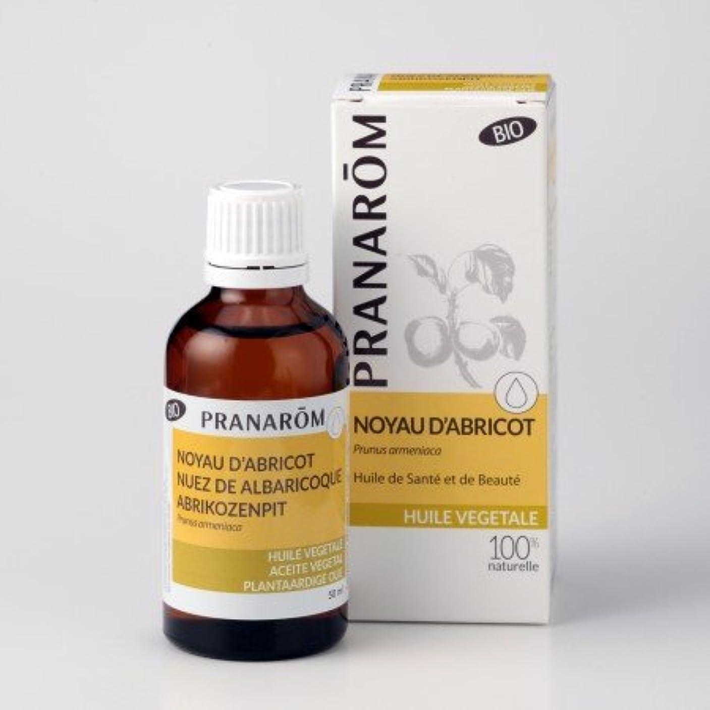 責サミュエル実現可能性プラナロム ( PRANAROM ) 植物油 アプリコット油 50ml 12644 アプリコットオイル キャリアオイル ( 化粧油 )