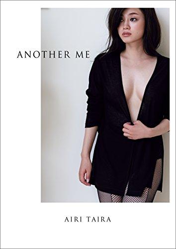 平愛梨 写真集 『 ANOTHER ME 』