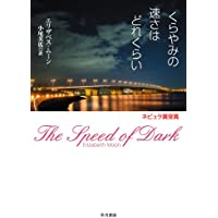 くらやみの速さはどれくらい (ハヤカワ文庫 SF ム 3-4)