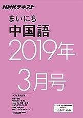 NHKラジオ まいにち中国語 2019年3月号 [雑誌] (NHKテキスト)