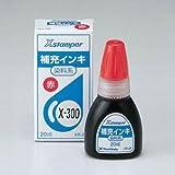 シャチハタ 等級表示印 補充 インキ 【赤】 (染料系 X-300) 20ml