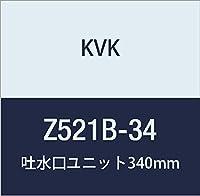 KVK 吐水口ユニット340mmグレー Z521B-34