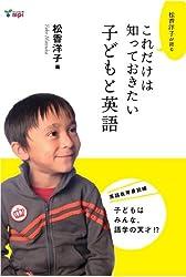 子どもと英語