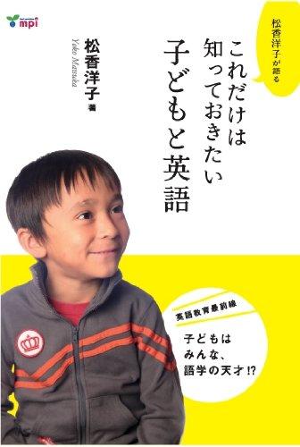 子どもと英語の詳細を見る