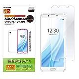 エレコム AQUOS sense2 フィルム SH-01L SHV43 指紋防止 光沢 日本製 PM-SH01LFLFG
