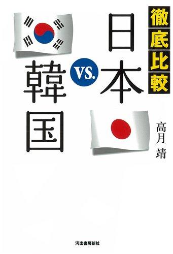 徹底比較 日本 vs. 韓国の詳細を見る