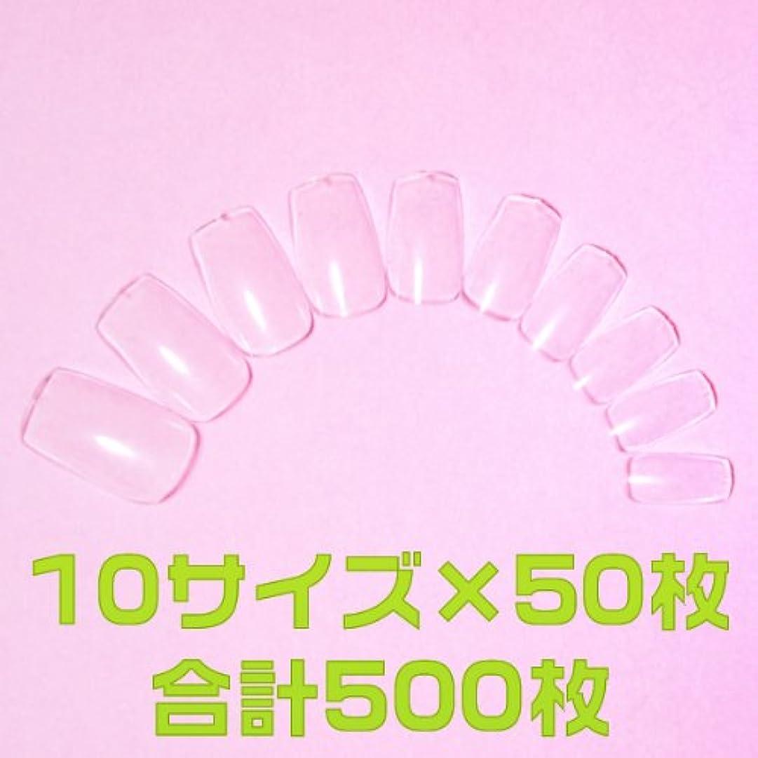 白いウッズ型ネイルチップ 無地 クリア ミディアムスクエア10サイズ500枚 [#6]フルカバー プレーンチップ オーダー用