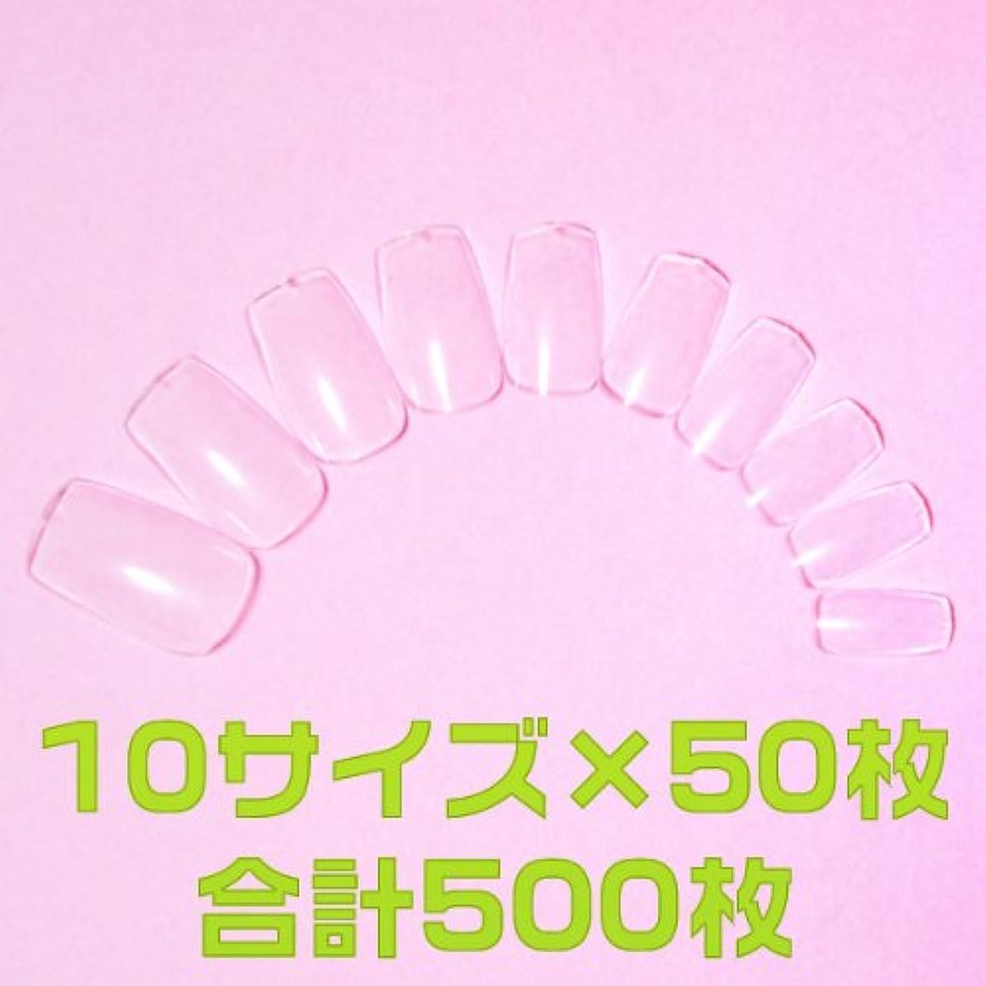 薬を飲む先に静かにネイルチップ 無地 クリア ミディアムスクエア10サイズ500枚 [#6]フルカバー プレーンチップ オーダー用