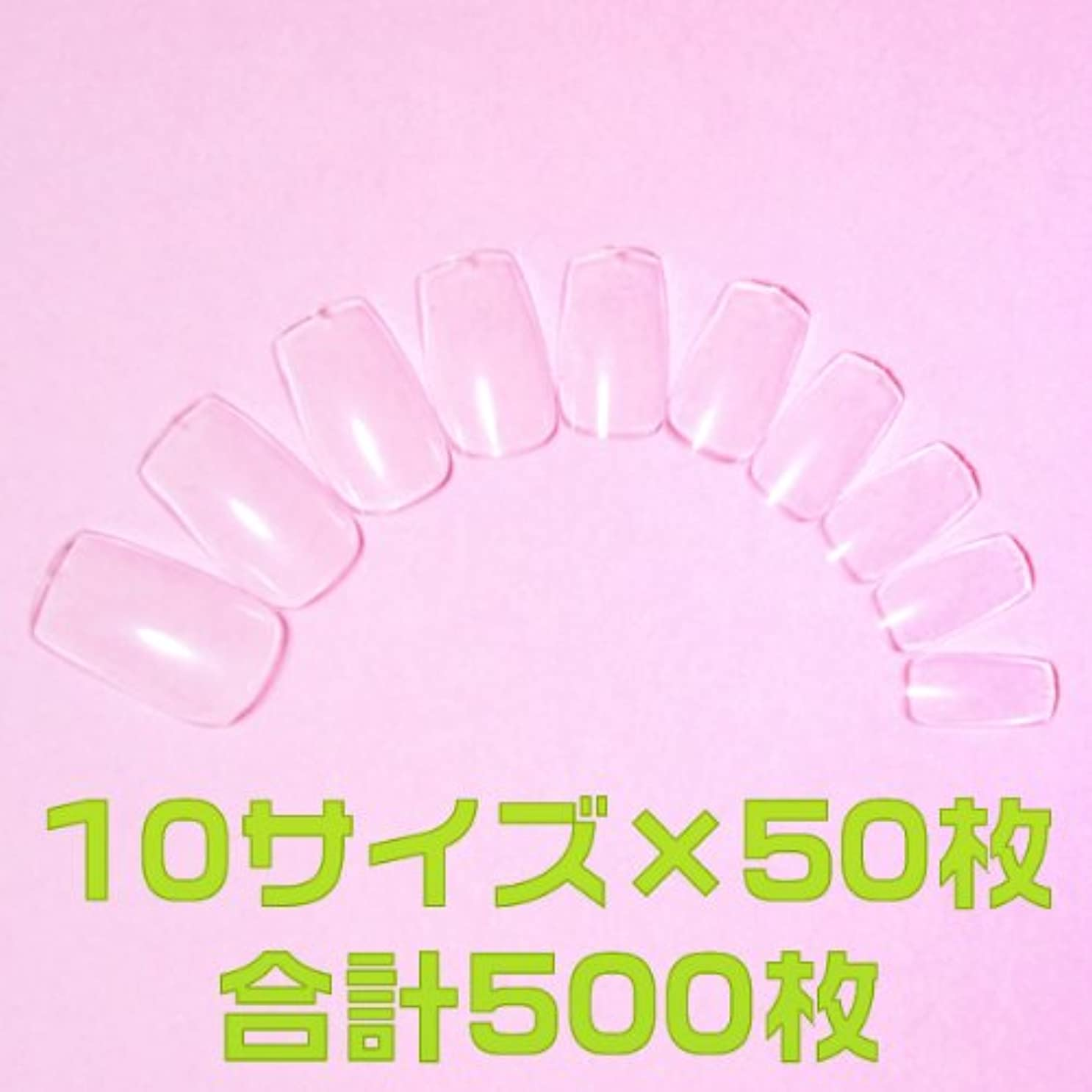 滑りやすい貼り直す反抗ネイルチップ 無地 クリア ミディアムスクエア10サイズ500枚 [#6]フルカバー プレーンチップ オーダー用