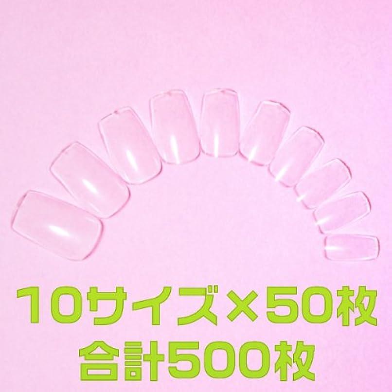 豚炭水化物磁器ネイルチップ 無地 クリア ミディアムスクエア10サイズ500枚 [#6]フルカバー プレーンチップ オーダー用