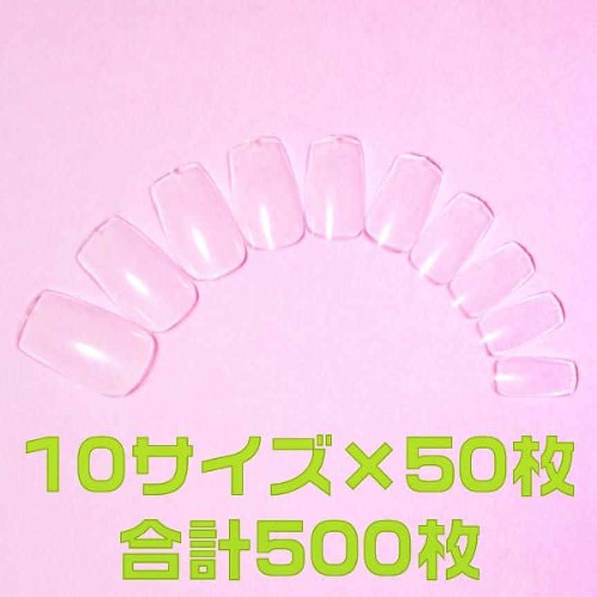 間違いなくわずらわしい凍ったネイルチップ 無地 クリア ミディアムスクエア10サイズ500枚 [#6]フルカバー プレーンチップ オーダー用