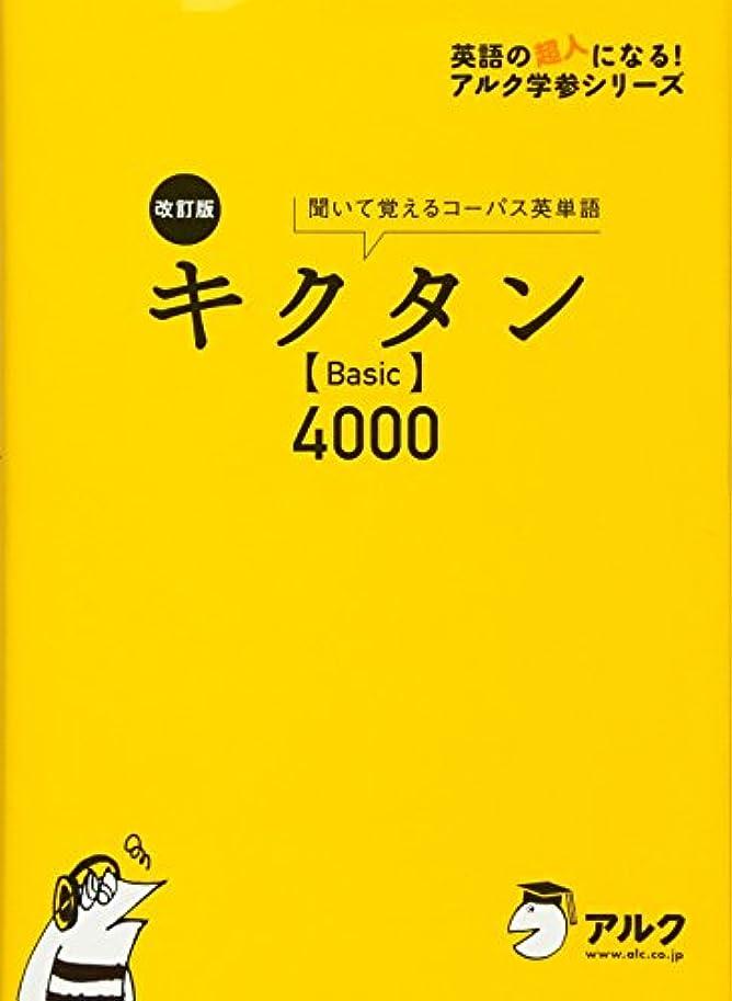 オーディション潤滑する思いつく改訂版キクタンBasic4000 (英語の超人になる!アルク学参シリーズ)