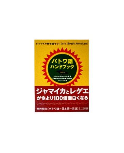 パトワ語ハンドブック—ジャマイカ語を話そう!