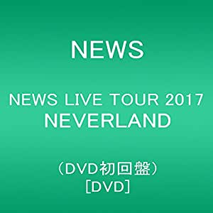 NEWS LIVE TOUR 2017 NEVERLAND(DVD初回盤)