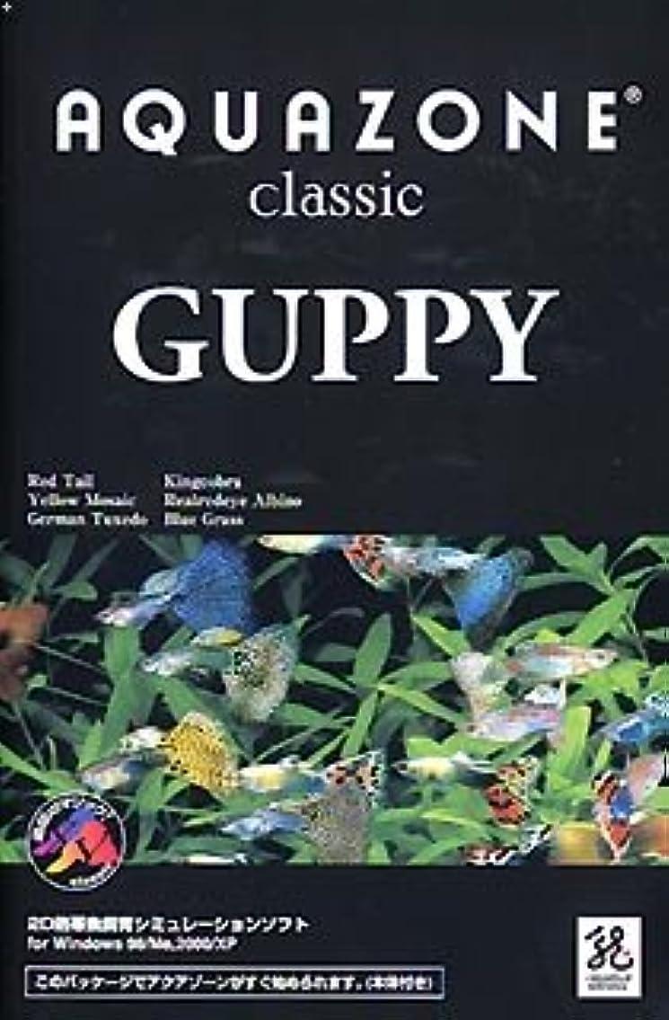 毎月ジム溝AQUAZONE Classic 2 GUPPY