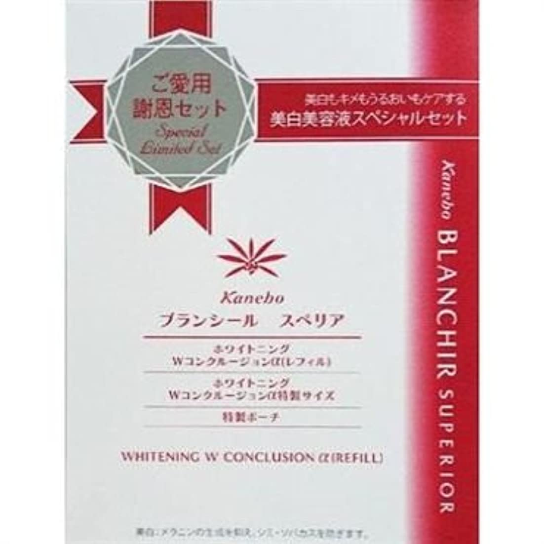限定版 カネボウ ブランシール スペリア ホワイトニング Wコンクルージョンa(レフィル)セットⅢ