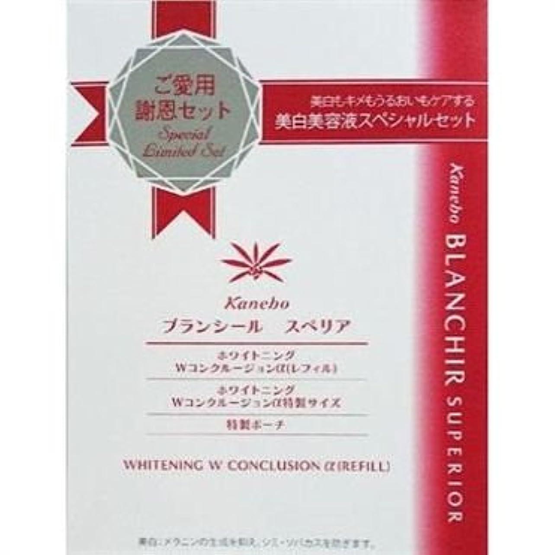マナーシールドセブン限定版 カネボウ ブランシール スペリア ホワイトニング Wコンクルージョンa(レフィル)セットⅢ
