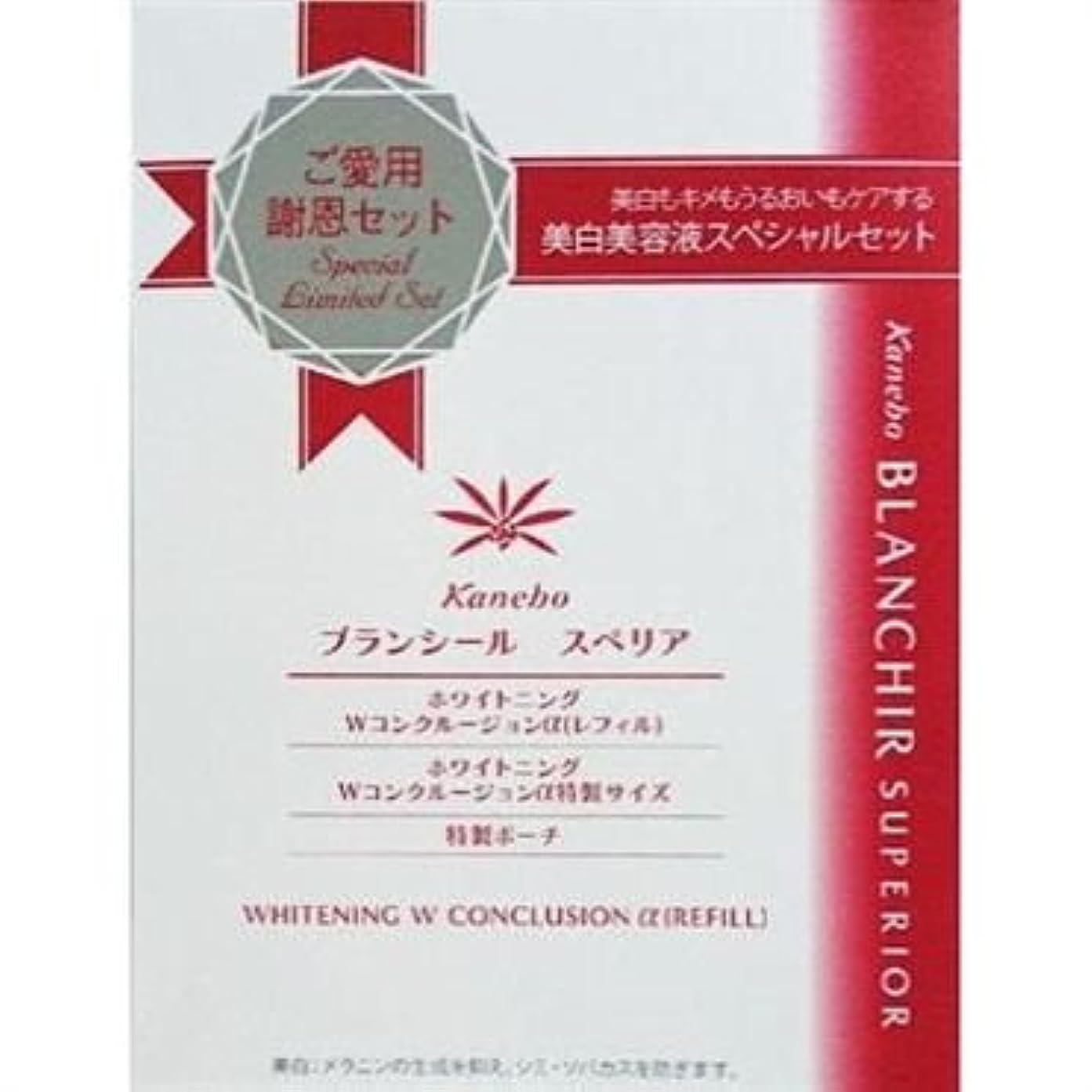 間欠成人期ピザ限定版 カネボウ ブランシール スペリア ホワイトニング Wコンクルージョンa(レフィル)セットⅢ