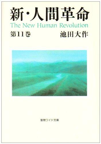 新・人間革命 (第11巻) (聖教ワイド文庫 (025))