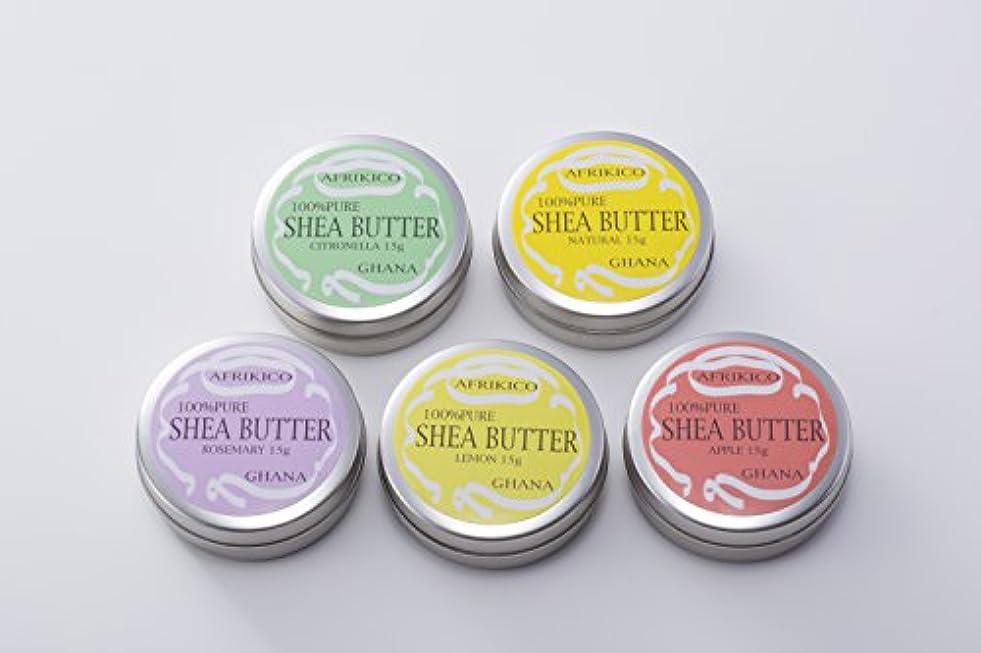 【精油の優しい香り】全身に使える未精製シアバター3点セット (アップル?ローズマリー?ナチュラル各1個)