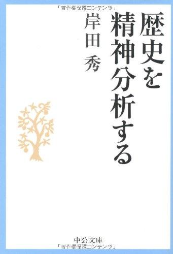 歴史を精神分析する (中公文庫)