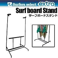 EXTRA エキストラ サーフボードラック ディスプレイ Surf board Stand サーフボードスタンド
