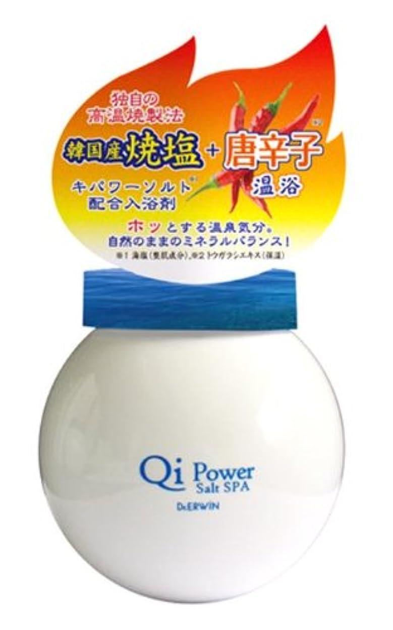 利益トリプル長いですQIパワーソルトスパ 唐辛子 ボトル 400G