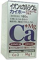 イオン化カルシウム・マグネシウムプラス180粒×3個入り