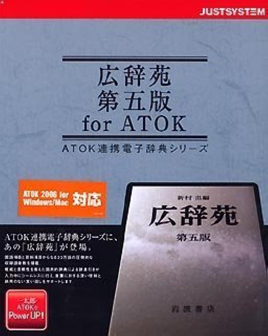 娯楽に慣れ失広辞苑 第五版 for ATOK(NW)