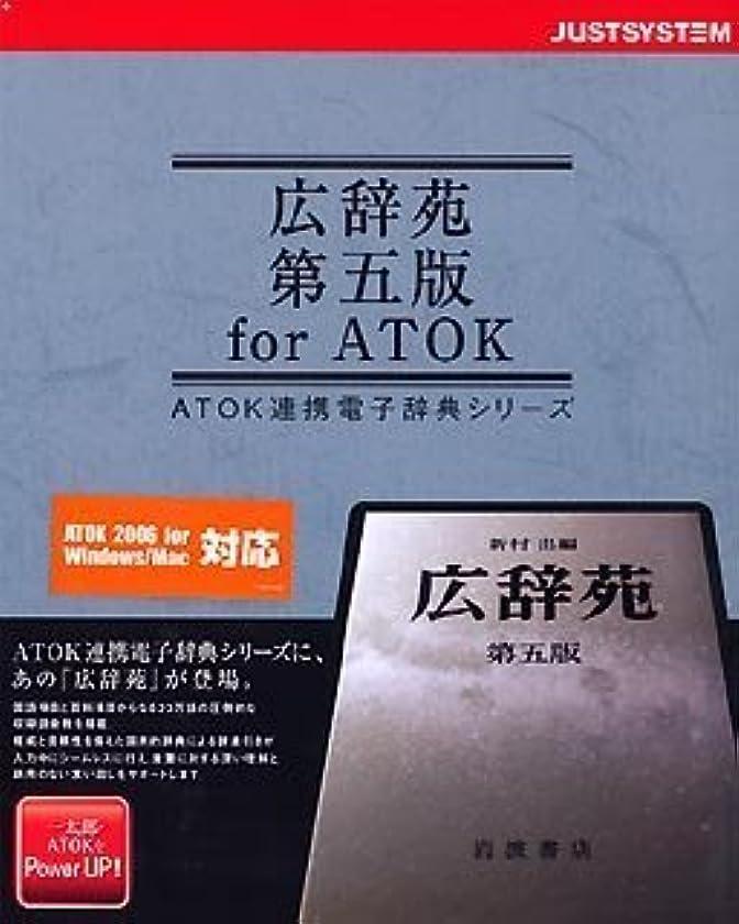 協会銀河余暇広辞苑 第五版 for ATOK(NW)