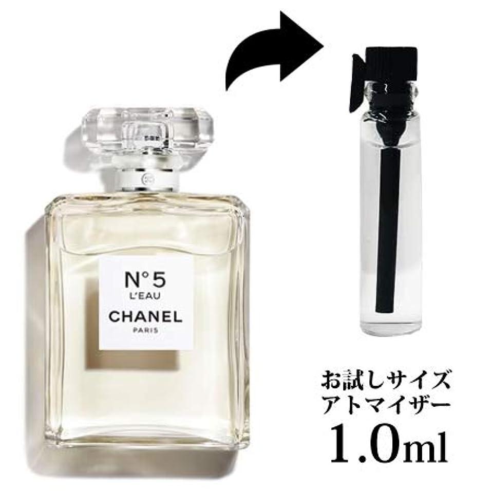 忌避剤式偽装するシャネル No.5 ロー オードトワレ EDT 1ml -CHANEL- 【並行輸入品】