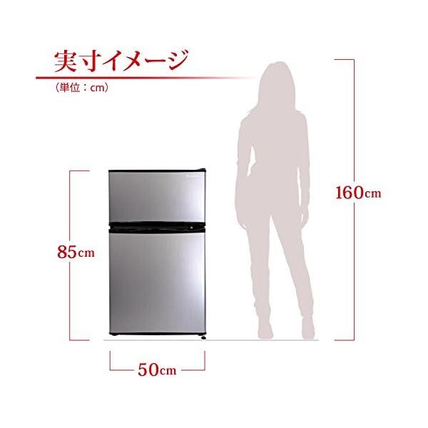 エスキュービズム 2ドア冷蔵庫 WR-2090...の紹介画像9