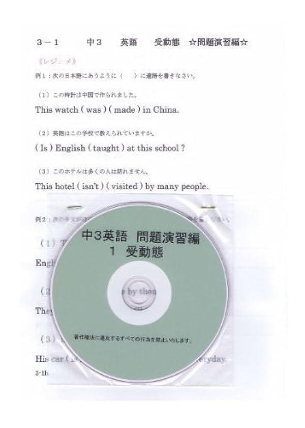 蓄積するできれば速記中学 英語 3年【応用】問題集 3 関係代名詞 DVD (授業+テキスト+問題集)