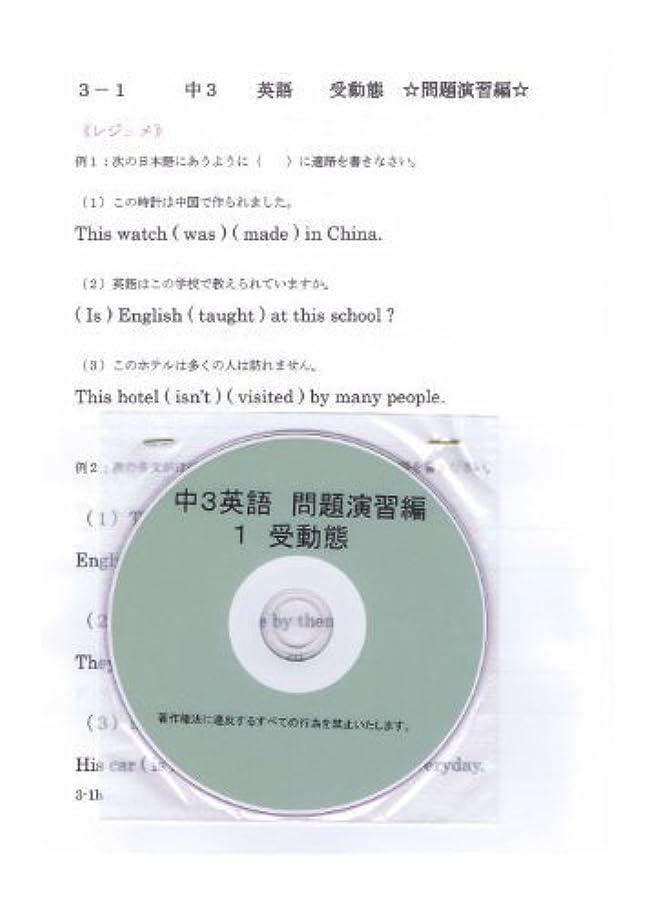 彼のトランク累計中学 英語 3年【応用】問題集 1 受動態 DVD (授業+テキスト+問題集)