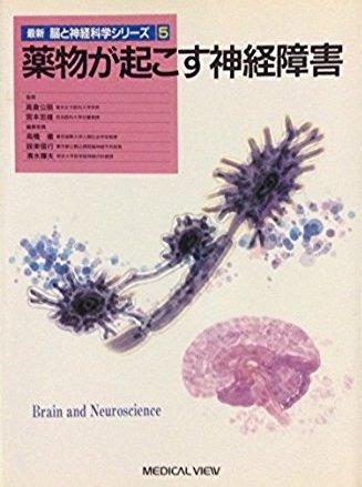 薬物が起こす神経障害 (最新 脳と神経科学シリーズ)