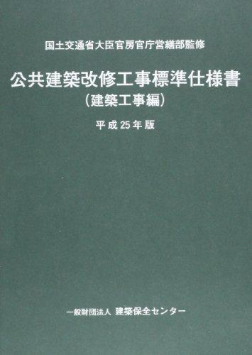 公共建築改修工事標準仕様書 建築工事編 平成25年版