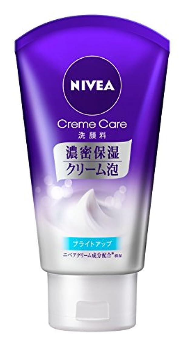 プール魅了する精神的にニベア クリームケア洗顔料 ブライトアップ 130g(洗顔料)
