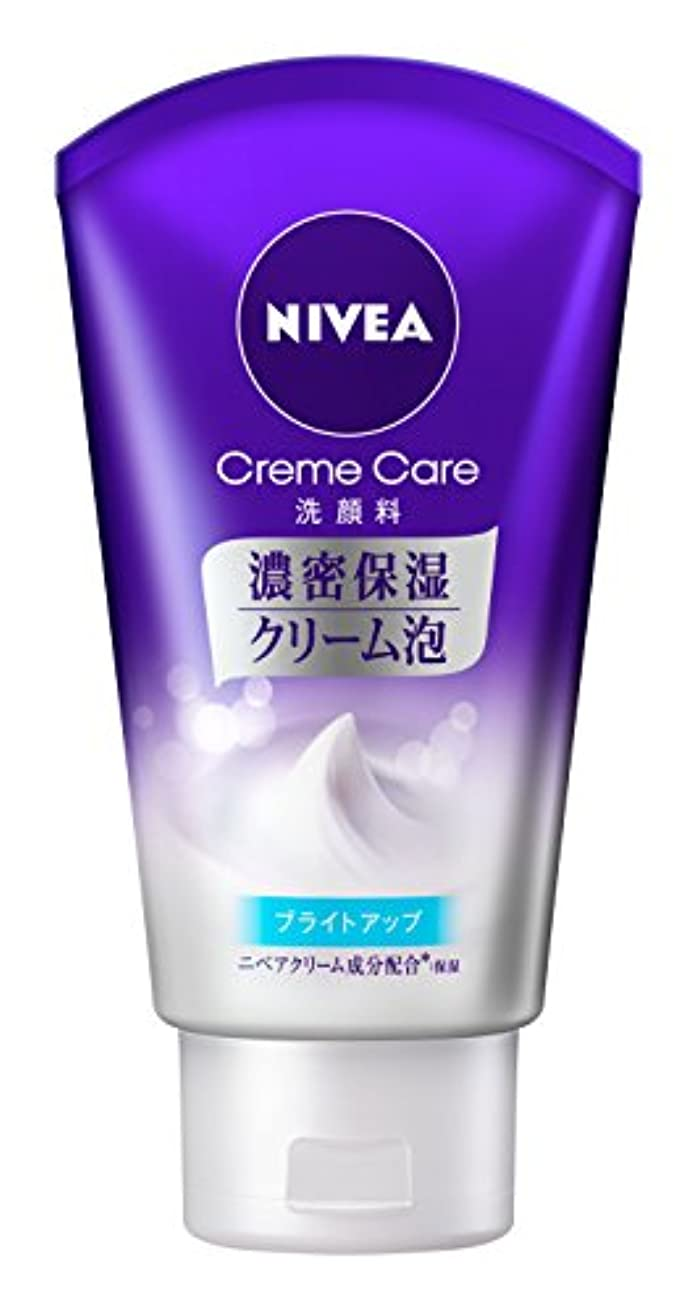 受け入れ緊張多数のニベア クリームケア洗顔料 ブライトアップ 130g(洗顔料)