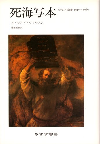 死海写本―発見と論争1947‐1969